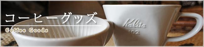 コーヒーグッズ カリタ