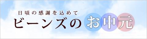 横浜たまプラーザビーンズ お中元ギフト 自家焙煎珈琲