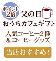父の日コーヒーギフト