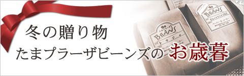 お歳暮コーヒーギフト 横浜たまプラーザビーンズ