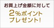 横浜たまプラーザビーンズ 100ポイントプレゼント