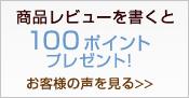 お買い上げ商品のコメントを書いて100ポイントGET!!